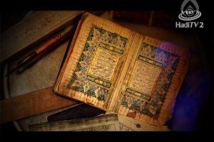 Ayatullah Husain Kasyiful Ghitha' 08